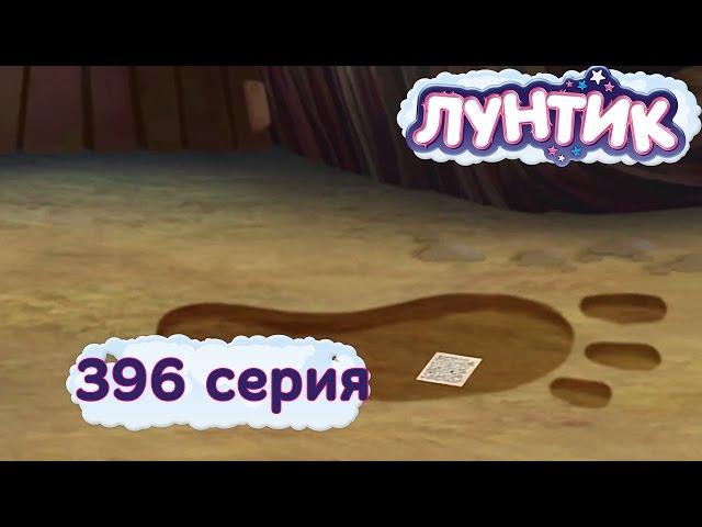 Лунтик Новые серии - 397 серия. Гигантская обезьяна