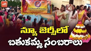 NRI Families Grand Celebrated Bathukamma Festival 2018 at New Jersey | ATA TATA