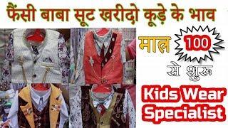 Kids wear Wholesale Market l Baba Suit Wholesale Market l Kids Shirt Wholesale Market Gandhi Nagar