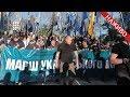 Марш українського порядку в Одесі mp3