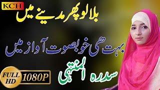 Beautiful Naat Sharif In Urdu  Sidra Tul Muntaha