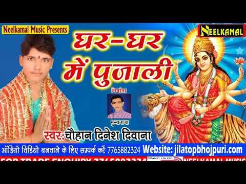 टॉप नवरात्र गीत 2018 - घर- घर में पुजाली - Ghar Ghar Me Pujali - Chuhan Dinesh Diwana