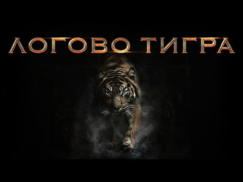 Логово Тигра. Выпуск 1