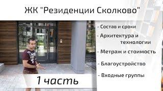 Обзор ЖК Резиденции Сколково. Часть 1 - планировки, состав, сроки. Квартирный Контроль