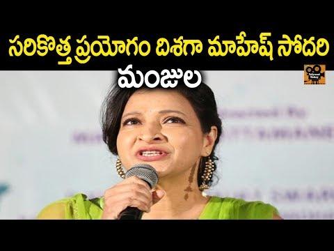 మహేష్ బాబు సోదరి మంజుల మరో కొత్త ప్రయోగం | Mahesh Babu Sister Manjula | Tollywood Today