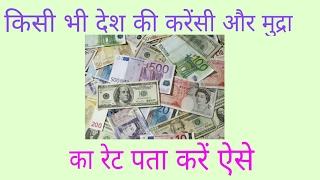 किसी भी देश की करेंसी और मुद्रा का रेट पता करें ऐसे