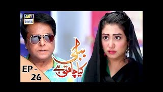 Bubbly Kya Chahti Hai Episode 26 - 12th December 2017 - ARY Digital Drama