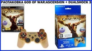 Распаковка God of War: Ascension + Dualshock 3 Unboxing