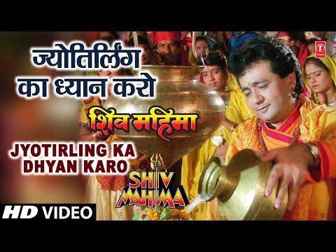 Shiv Shankar Ka Gungaan Karo By Gulshan Kumar Full Song - Shiv...
