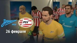 Зенит - ПСВ ответный матч Лиги Европы