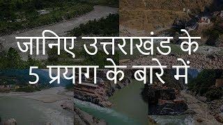जानिए उत्तराखंड के 5 प्रयाग के बारे में | Famous Panch Prayag of Uttarakhand | Chotu Nai