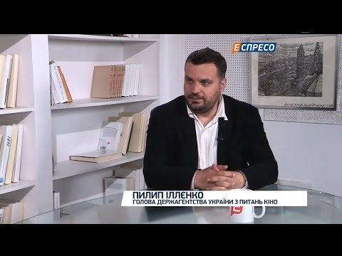Український кінематограф і українська держава. Інтерв'ю Пилипа Іллєнка