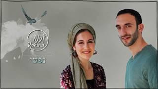 יונינה- נפשי | Yonina- Nafshi- My Soul