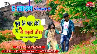 New Khortha HD Video Song 2018    फुल देले प्यार होवे    top hit khortha video song 2018