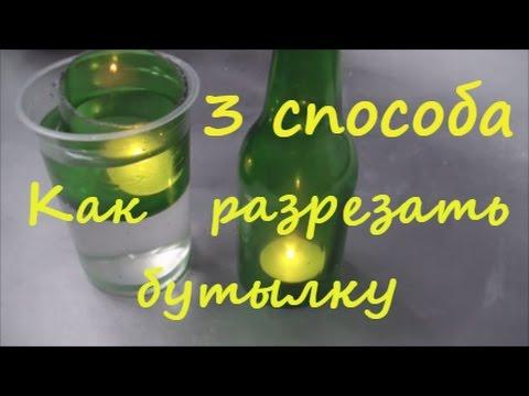 как разрезать стеклянную бутылку своими руками, 3 способа  /   how to cut glass bottle