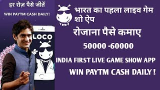 Loco India First Live Game Show App | loco the live trivia game show 2018