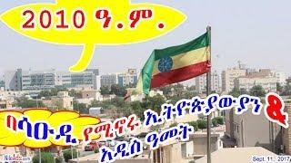 በሳዑዲ የሚኖሩ ኢትዮጵያውያን እና አዲስ ዓመት - Ethiopian new year in Saudi - DW