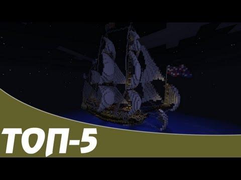 ТОП 5 Самых Красивых Кораблей в Истории MINECRAFT