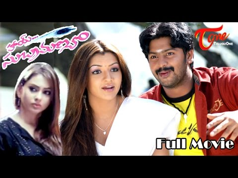Hai Subramanyam - Full Length Telugu Movie - Sri Ram - Aarthi Agarwal - Namitha