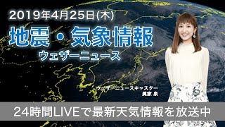 【LIVE】 最新地震・気象情報 ウェザーニュースLiVE 2019年4月25日(木)