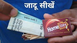 कागज से नोट बनाने का जादू सीखें Paper to Note Magic Trick with Matchbox | Hindi Magic Tricks