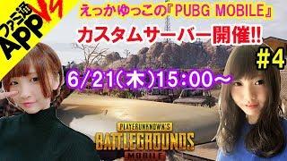 【PUBG MOBILE#4】誰でも参加可能! カスタムサーバーでドン勝を目指せ!