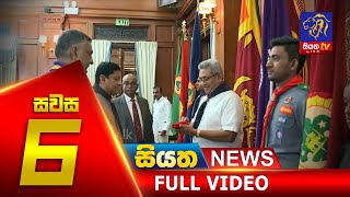 Siyatha News | 06.00 PM | 18 – 01 – 2020
