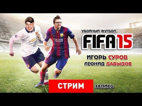 FIFA 15: Убойный футбол [Запись]