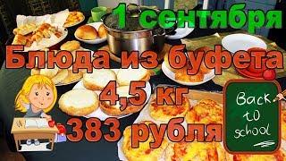 Школьная выпечка к 1 сентября за 383 рубля - 4,5 кг! Праздничный стол