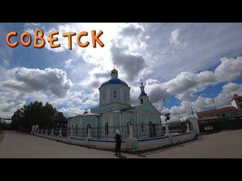 Прогулки по Кировской области: Советск