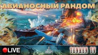 АВИКОВОД - ЭТО УЖЕ ДИАГНОЗ  НА TENKENTV / WORLD OF WARSHIPS