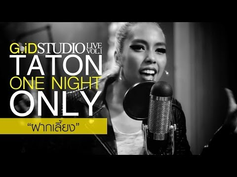 ฝากเลี้ยง - GiD STUDIO LIVE VOL1 TATON ONE NIGHT ONLY