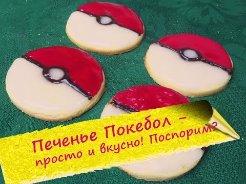 Печенье Покебол - как поймать Покемона на кухне! (Pokeball, Pokemon Go)