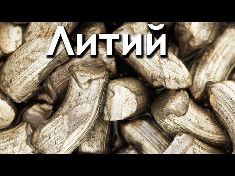Литий - самый легкий металл на Земле.