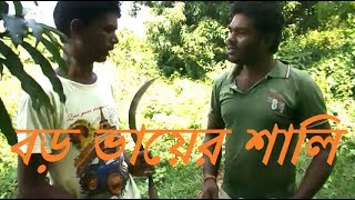 বড় ভায়ের শালি।।BORO VAIER SALI।।Master Salim।।Bangla New Comedy.