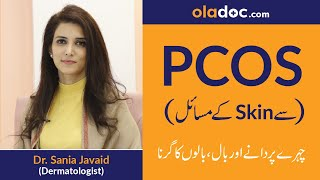 PCOS: Acne and Skin Problems In Urdu/Hindi | Acne and Hair Loss Caused By PCOS (Top Dermatologist)