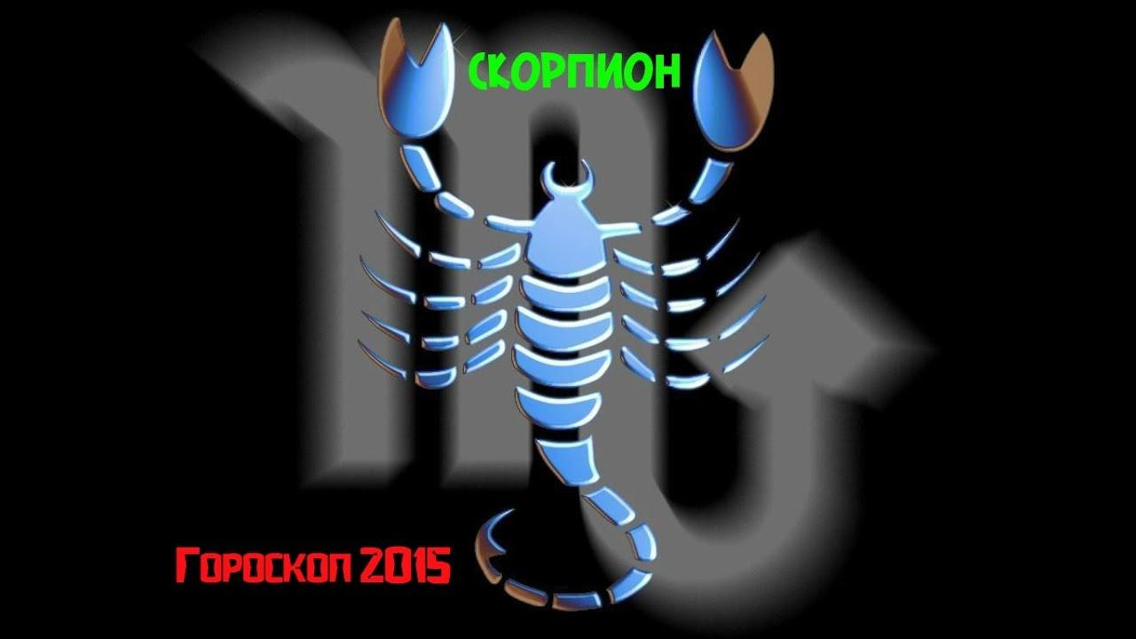 гороскоп он скорпион она скорпион: