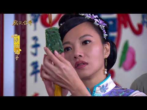 台劇-戲說台灣-張仙送子-EP 06