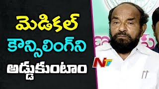 BC Leader R Krishnaiah Press Meet Over Medical Counselling Reservation | BC and SCST Reservation