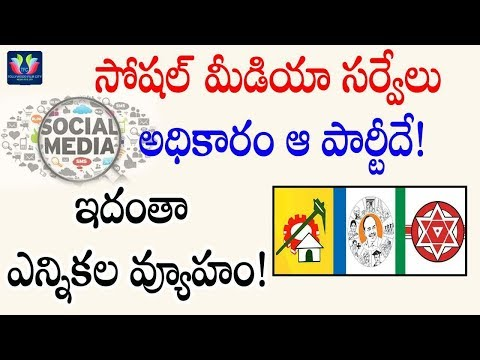 Social Media Survey On AP Assembly Elections | 2019 Assembly Elections | Andhra Pradesh | TFC News