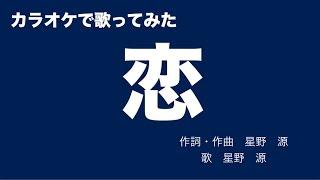 【逃げ恥】恋 星野源さんの話題の新曲をカラオケで歌ってみました。新垣結衣ちゃんの恋ダンスで話題沸騰