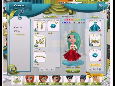 Платья из кутюрье аватарии