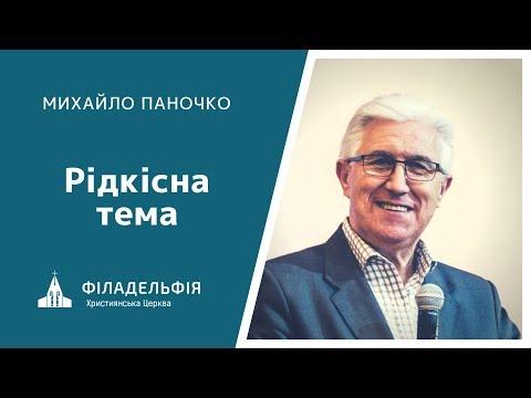 Михайло Паночко † Рідкісна тема
