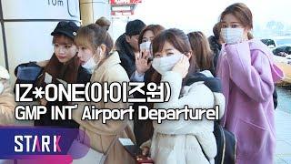 아이즈원 출국 39 열일하는 앚둥이들 39 Iz One Gmp Int 39 Airport Departure