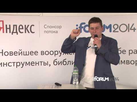 "iForum-2014, Виктор Турский. Доклад: ""Excel на JavaScript"""
