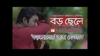 Download বড় ছেলে 2 BORO CELE Bangla New   Eid Drama 2017 3Gp Mp4