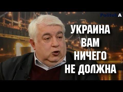 Украина вам ничего не должна