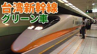 【台湾新幹線】700系が走る台湾高鉄の商務座に乗車!【台湾高鐵】