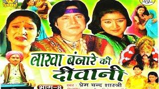 lakha banjara ki dewani || लाखा बंजारा की दीवानी भाग 8 || Singer prem chand sastri ||Trimurti