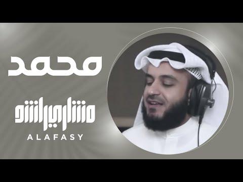 محمد ﷺ - مشاري راشد العفاسي Mishari Rashid Al Afasy - Muhammad Music Videos